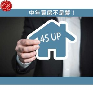 Read more about the article 中年買房