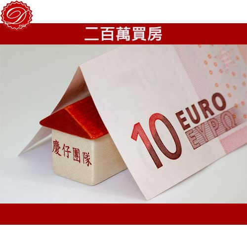 Read more about the article 二百萬買房