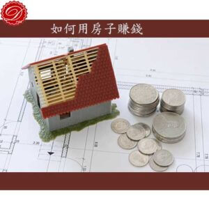 Read more about the article 如何用房子賺錢