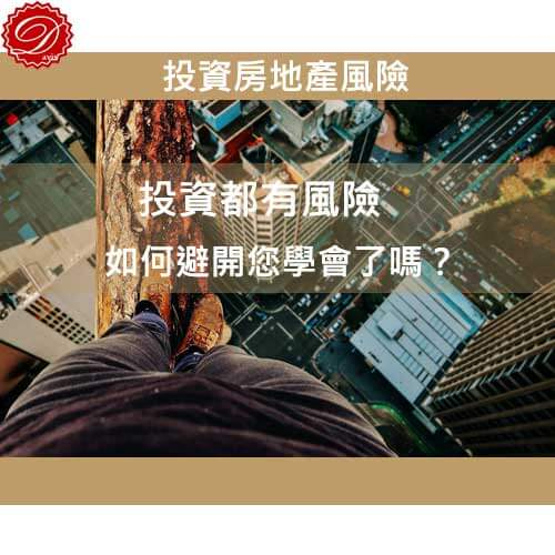 Read more about the article 投資房地產風險, 資產配置不超過投資房地產的5成