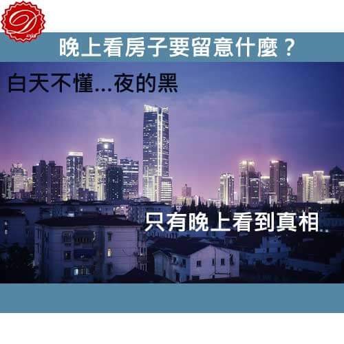 Read more about the article 晚上看房