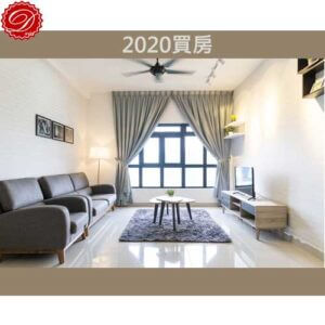 Read more about the article 2020買房