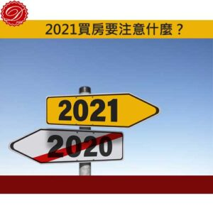 Read more about the article 2021買房