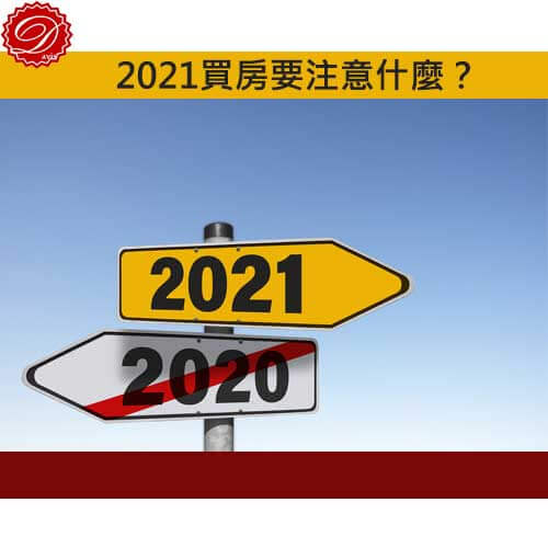 You are currently viewing 2021買房
