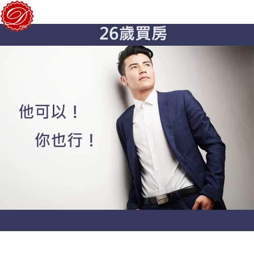 Read more about the article 26歲買房
