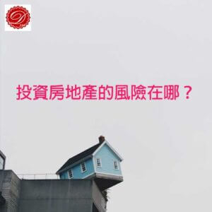 Read more about the article 投資房地產風險有哪些?