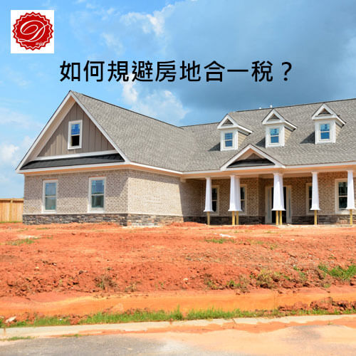 Read more about the article 如何規避房地合一稅?
