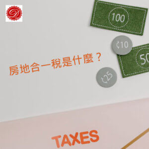 Read more about the article 房地合一稅是什麼