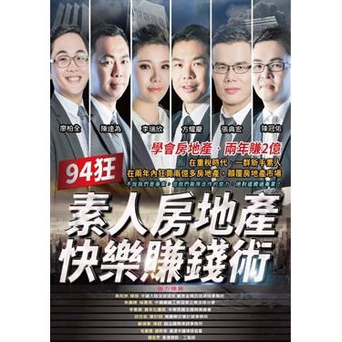 You are currently viewing 三分鐘開啟新副業!